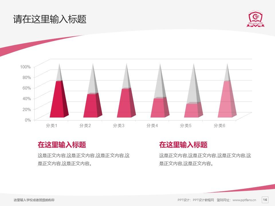 潍坊工程职业学院PPT模板下载_幻灯片预览图16