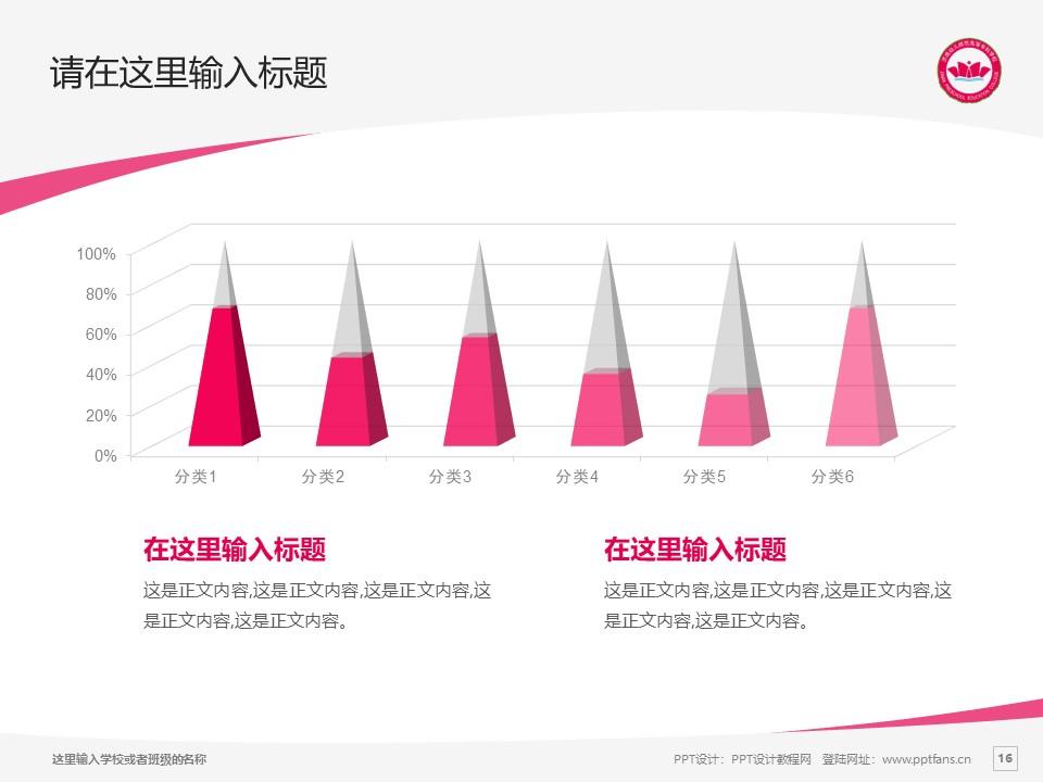 济南幼儿师范高等专科学校PPT模板下载_幻灯片预览图16