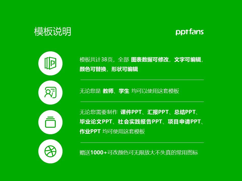 河南农业大学PPT模板下载_幻灯片预览图2