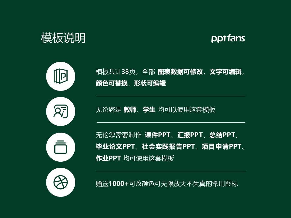 郑州大学PPT模板下载_幻灯片预览图2
