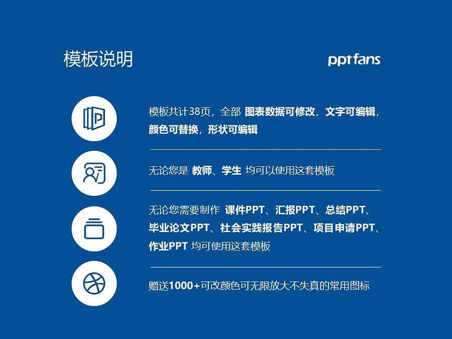 雅安职业技术学院PPT模板下载_幻灯片预览图2