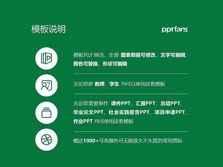四川师范大学PPT模板_幻灯片预览图2
