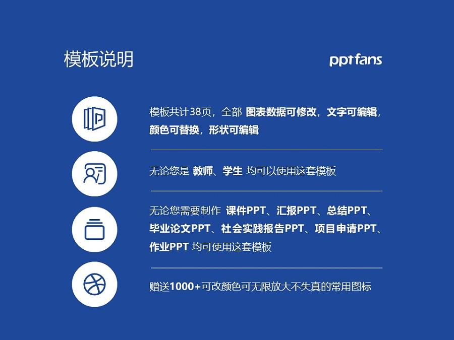 成都理工大学PPT模板下载_幻灯片预览图2
