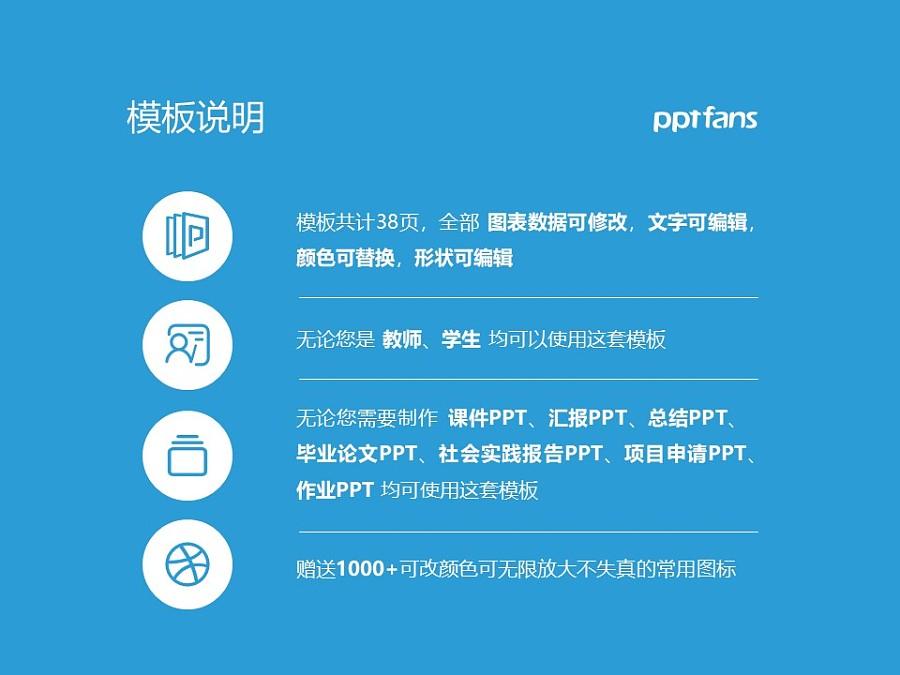 海南外国语职业学院PPT模板下载_幻灯片预览图2