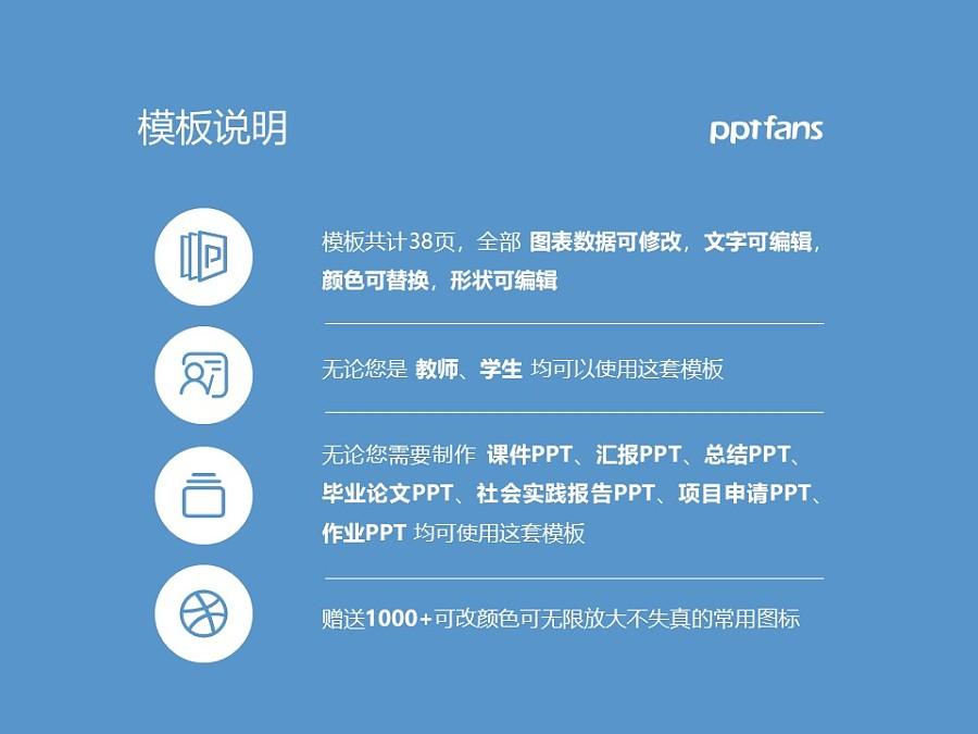 海南软件职业技术学院PPT模板下载_幻灯片预览图2