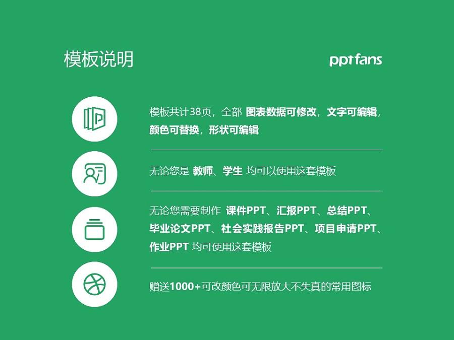 海南师范大学PPT模板下载_幻灯片预览图2
