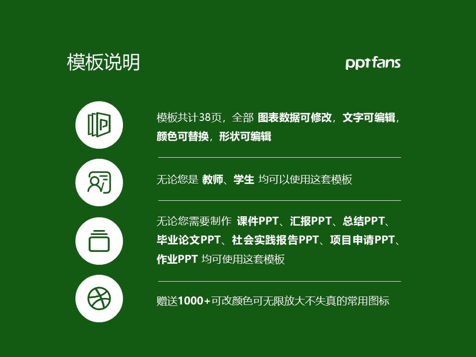 铜仁职业技术学院PPT模板_幻灯片预览图2