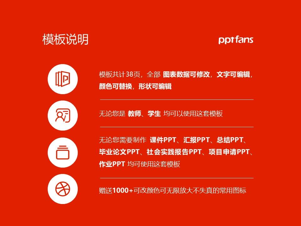 贵州盛华职业学院PPT模板_幻灯片预览图2
