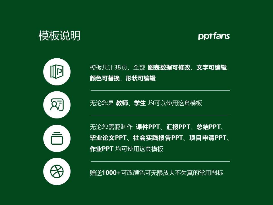 贵阳幼儿师范高等专科学校PPT模板_幻灯片预览图2
