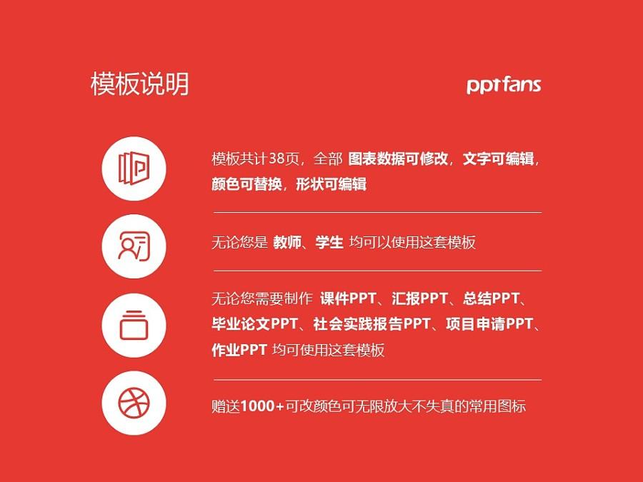 贵州理工学院PPT模板_幻灯片预览图2