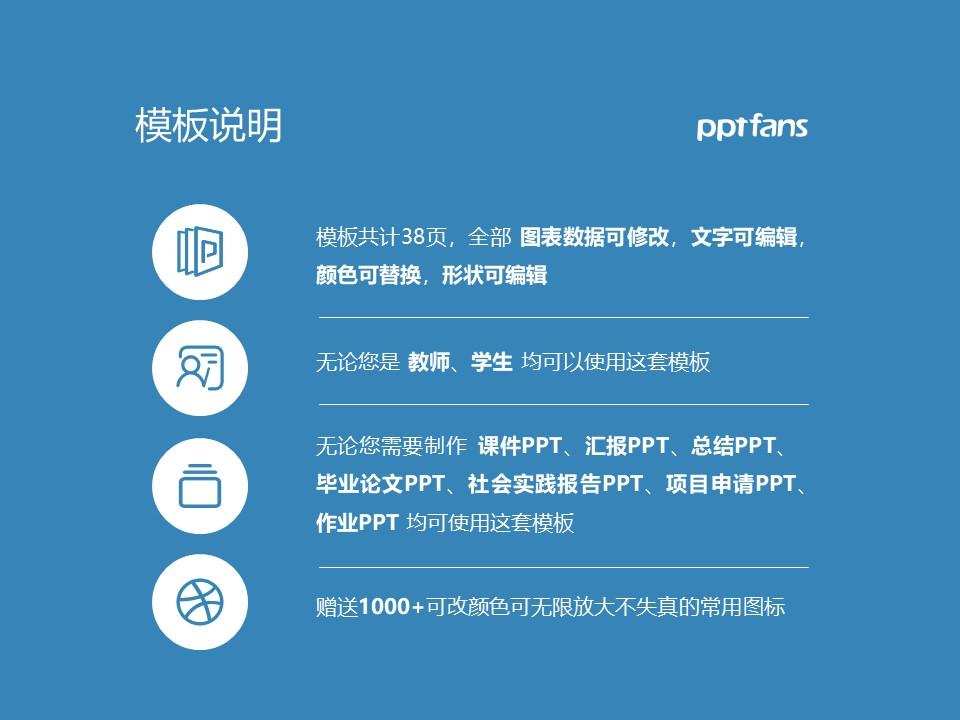 贵州工业职业技术学院PPT模板_幻灯片预览图2