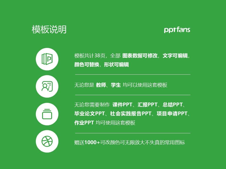 贵阳中医学院PPT模板_幻灯片预览图2