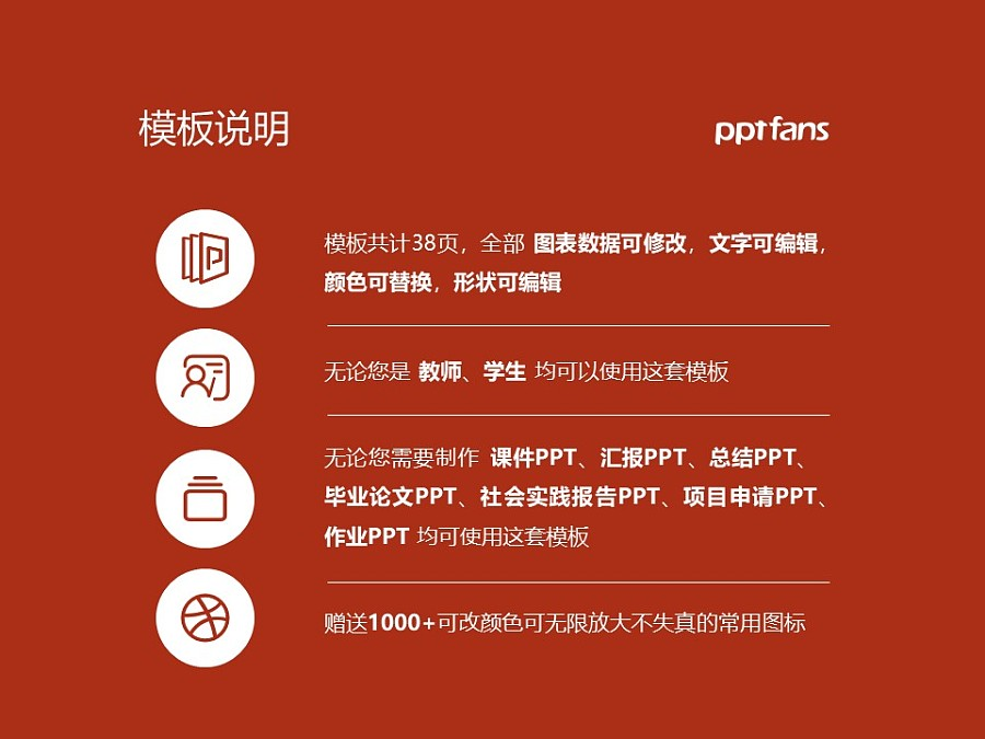 贵州大学PPT模板下载_幻灯片预览图2