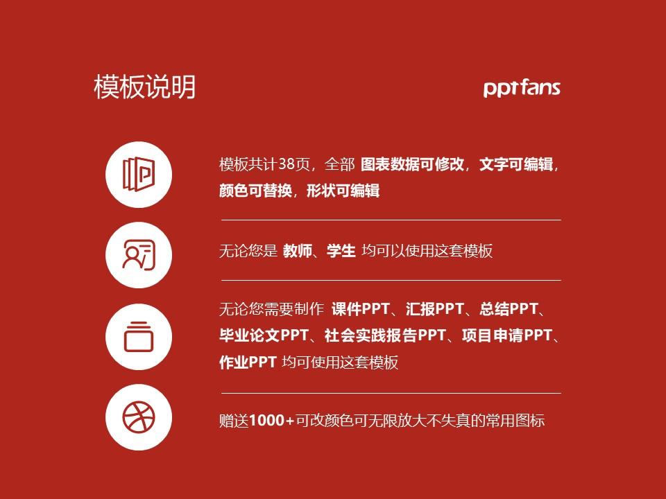 贵州财经大学PPT模板_幻灯片预览图2