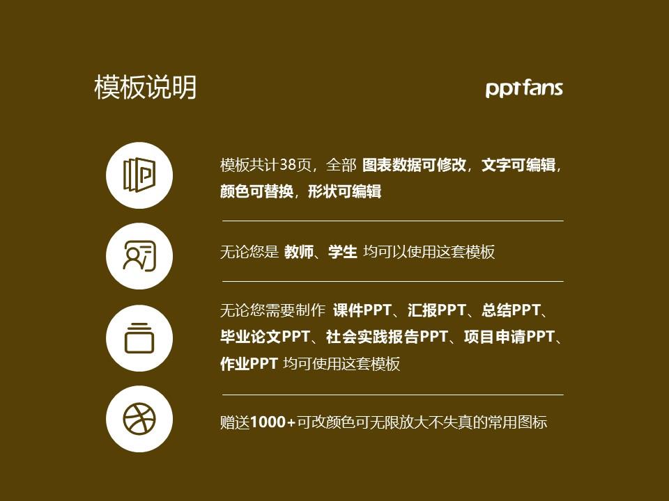 云南城市建设职业学院PPT模板下载_幻灯片预览图2