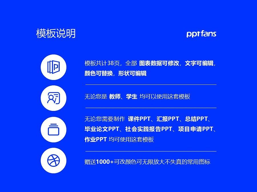 滇西科技师范学院PPT模板下载_幻灯片预览图2