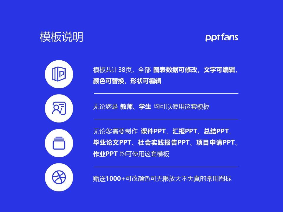 德宏师范高等专科学校PPT模板下载_幻灯片预览图2
