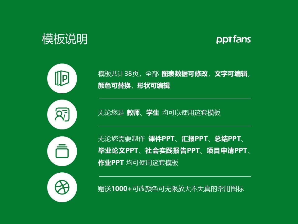 云南林业职业技术学院PPT模板下载_幻灯片预览图2