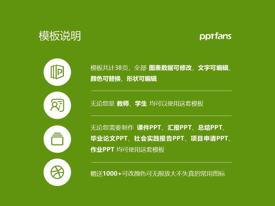 云南农业大学热带作物学院PPT模板下载_幻灯片预览图2