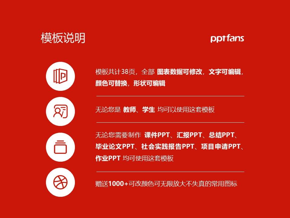 昆明艺术职业学院PPT模板下载_幻灯片预览图2