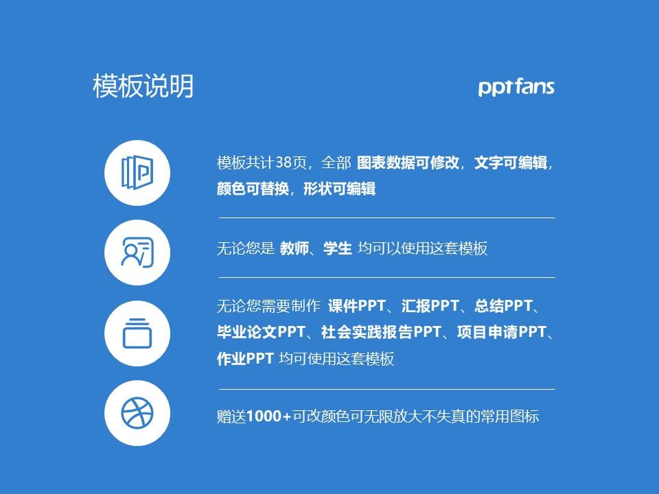 云南科技信息职业学院PPT模板下载_幻灯片预览图2