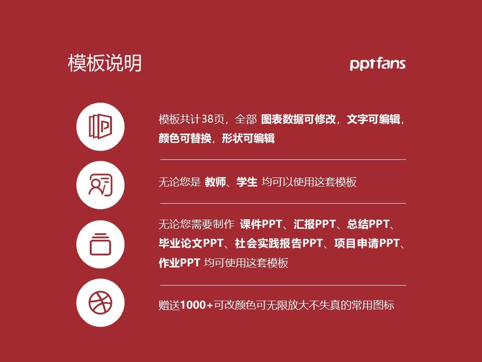 云南经济管理学院PPT模板下载_幻灯片预览图2