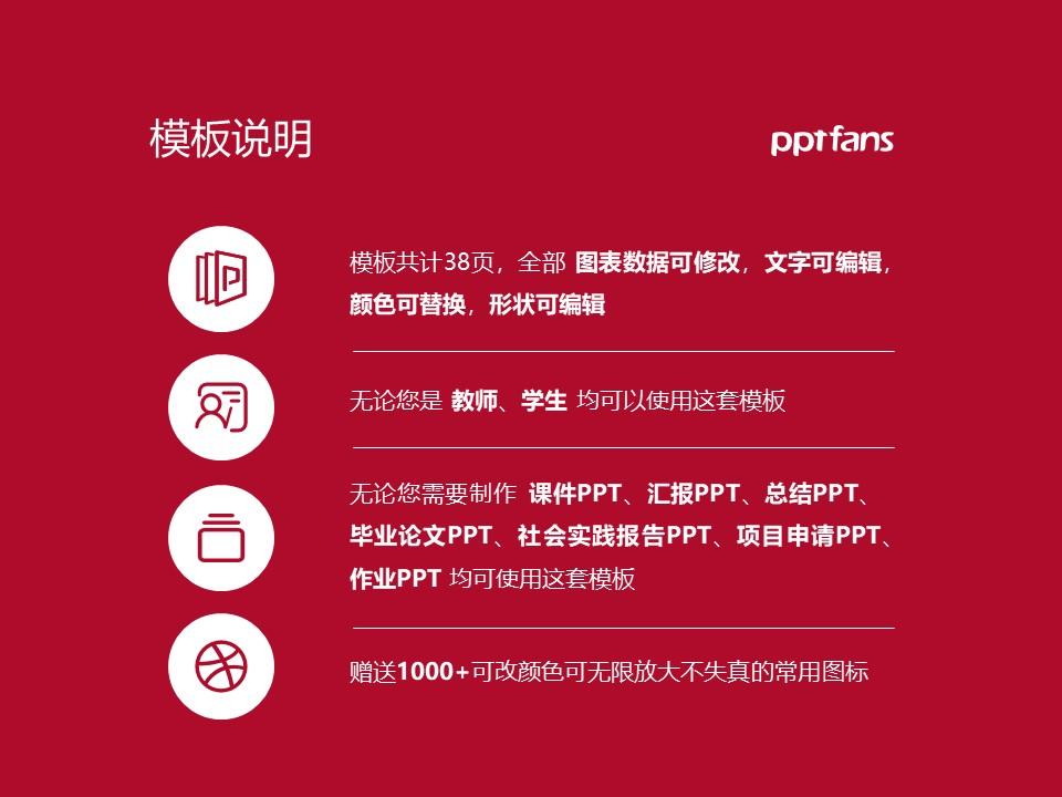 曲靖师范学院PPT模板下载_幻灯片预览图2