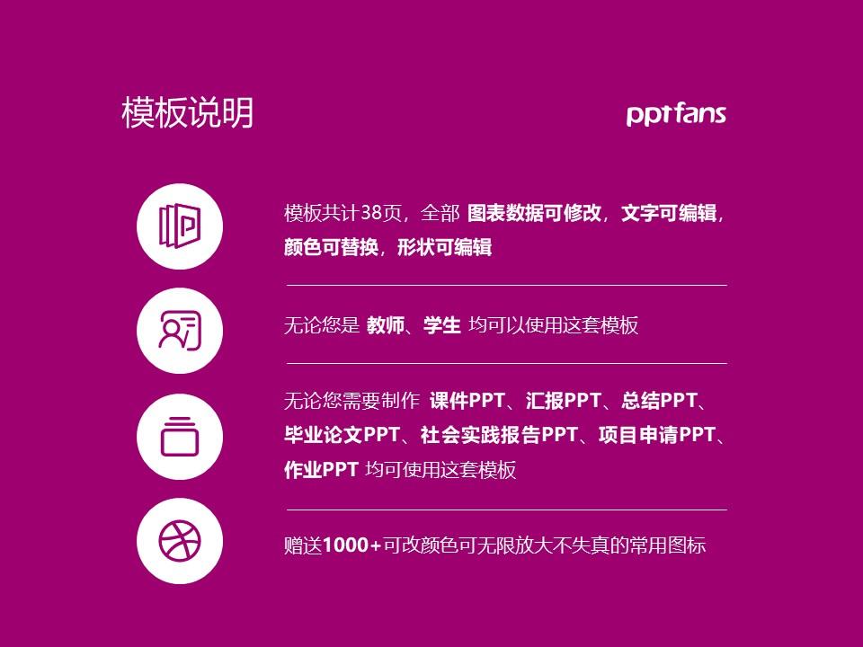 云南体育运动职业技术学院PPT模板下载_幻灯片预览图2