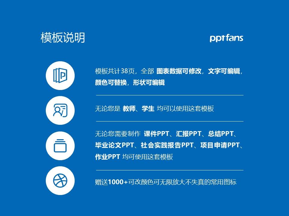 湖南信息职业技术学院PPT模板下载_幻灯片预览图2