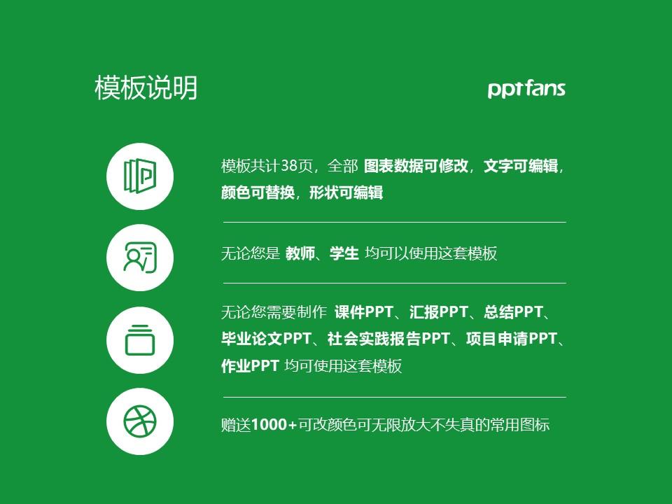 云南农业职业技术学院PPT模板下载_幻灯片预览图2