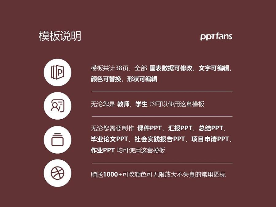 昆明理工大学PPT模板下载_幻灯片预览图2
