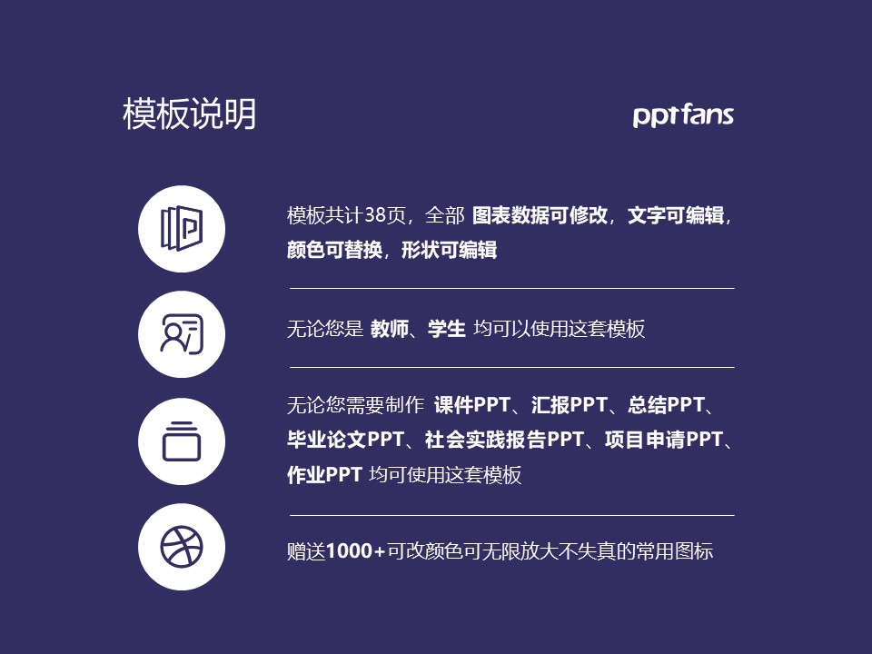 云南现代职业技术学院PPT模板下载_幻灯片预览图2