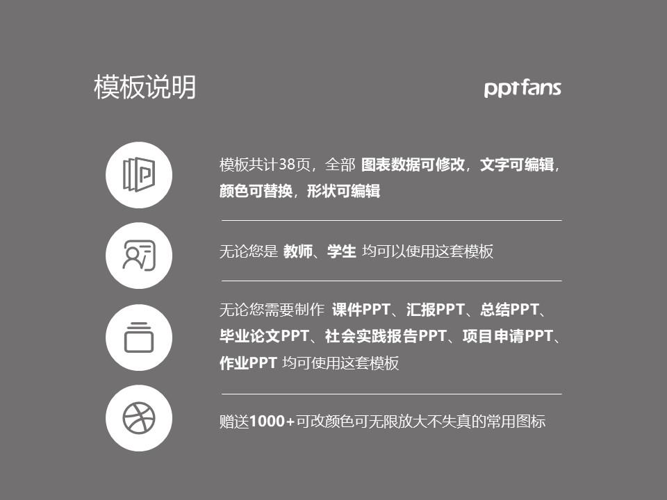 昆明卫生职业学院PPT模板下载_幻灯片预览图2