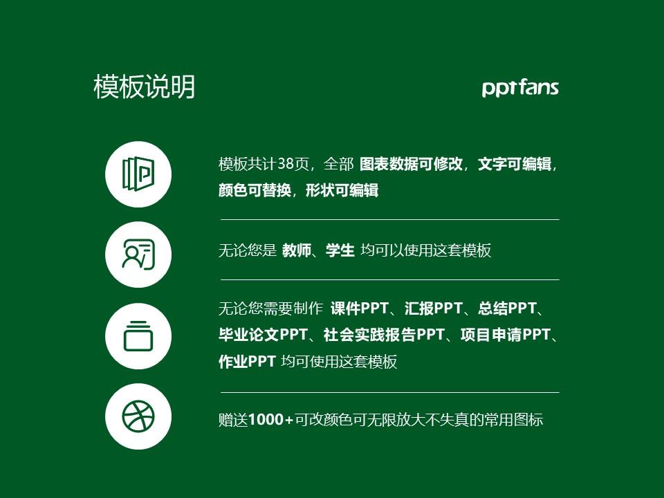 湖南外国语职业学院PPT模板下载_幻灯片预览图2