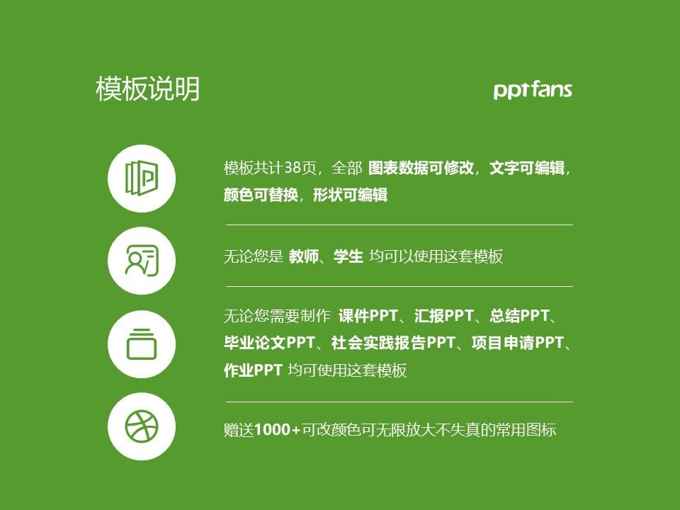 湖南现代物流职业技术学院PPT模板下载_幻灯片预览图2