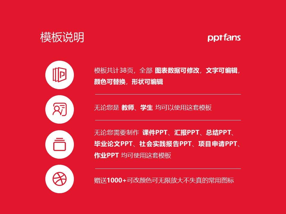 湖南工艺美术职业学院PPT模板下载_幻灯片预览图2