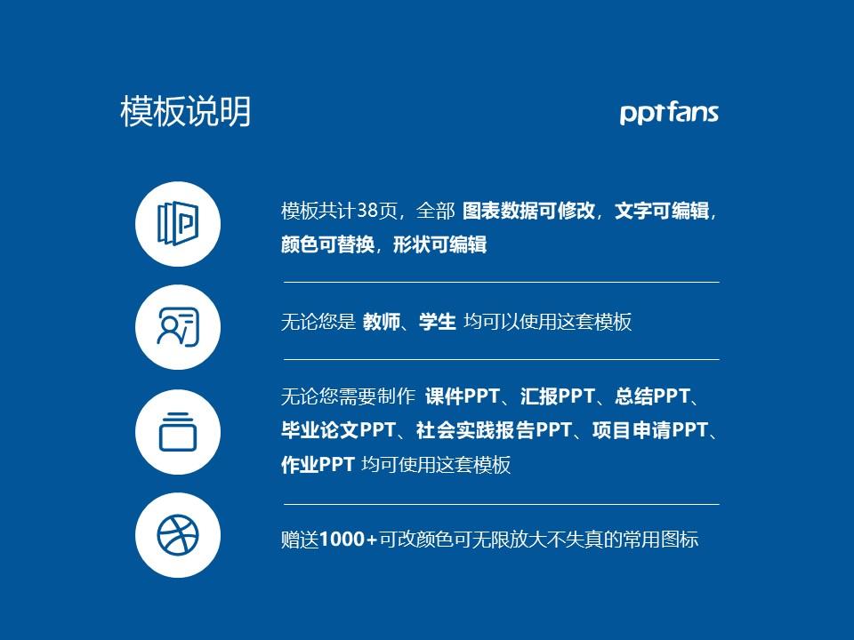 湖南电子科技职业学院PPT模板下载_幻灯片预览图2