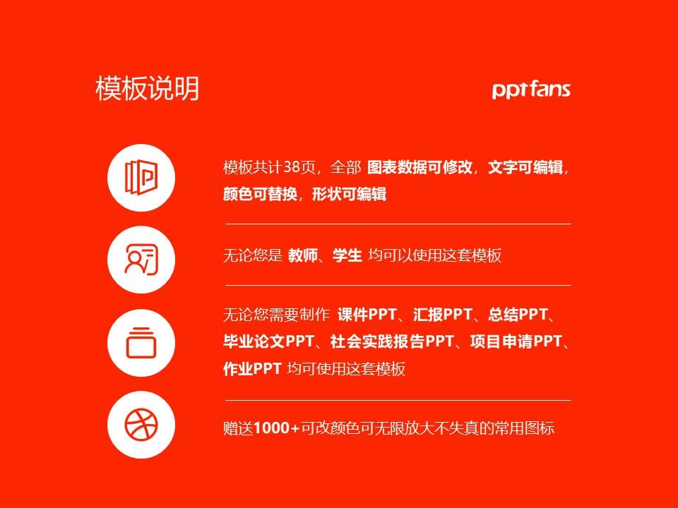 湖南民族职业学院PPT模板下载_幻灯片预览图2