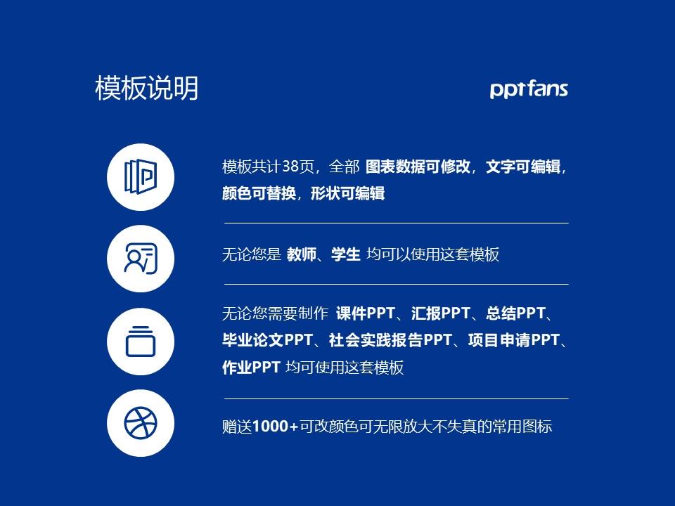 湖南石油化工职业技术学院PPT模板下载_幻灯片预览图2