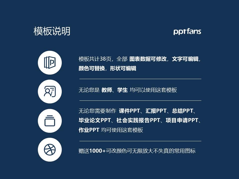 湖南化工职业技术学院PPT模板下载_幻灯片预览图2