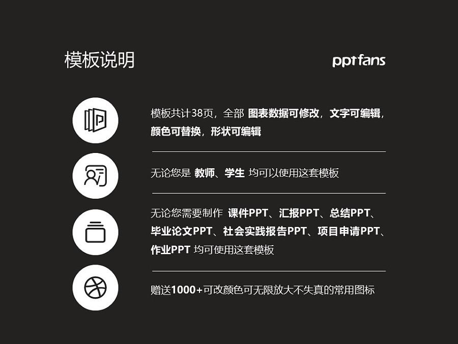 湖南科技工业职业技术学院PPT模板下载_幻灯片预览图2