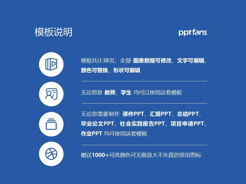湖南人文科技学院PPT模板下载_幻灯片预览图2