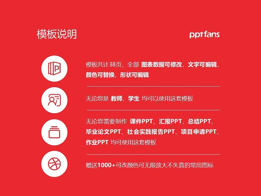 湖南第一师范学院PPT模板下载_幻灯片预览图2