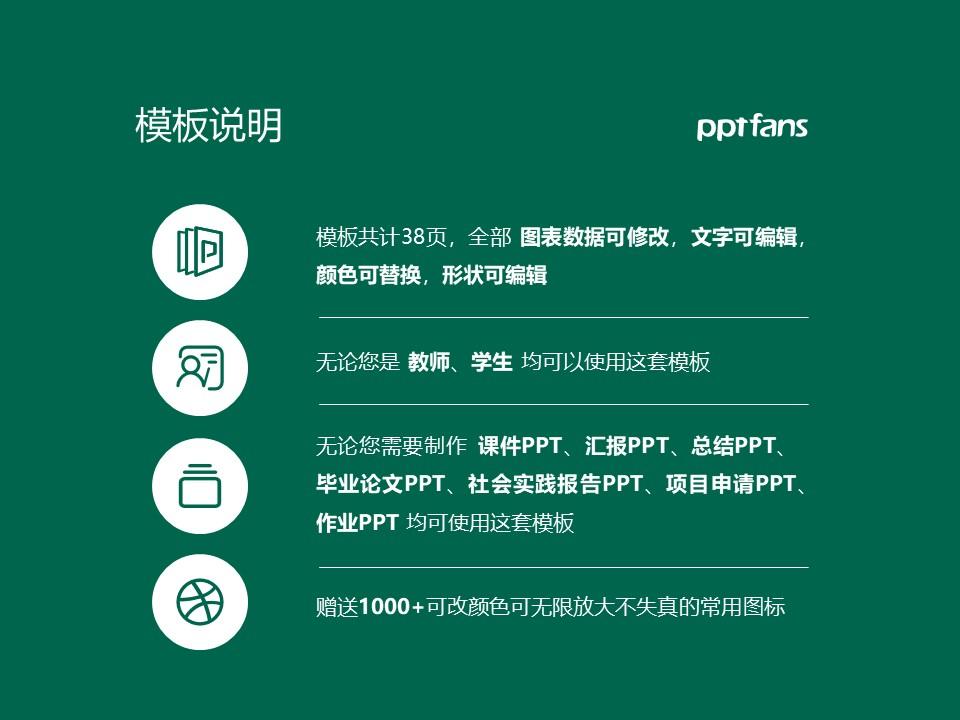 长沙师范学院PPT模板下载_幻灯片预览图2