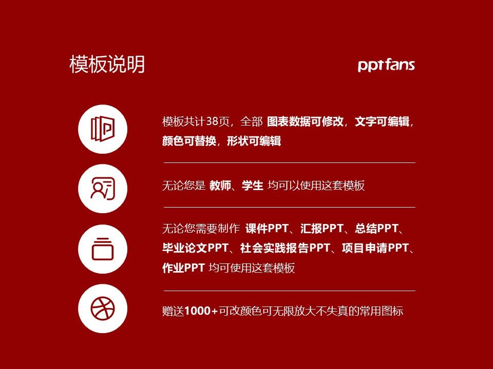 长沙医学院PPT模板下载_幻灯片预览图2