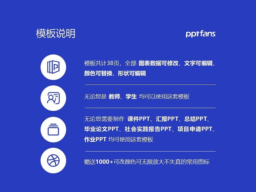 湖南网络工程职业学院PPT模板下载_幻灯片预览图2
