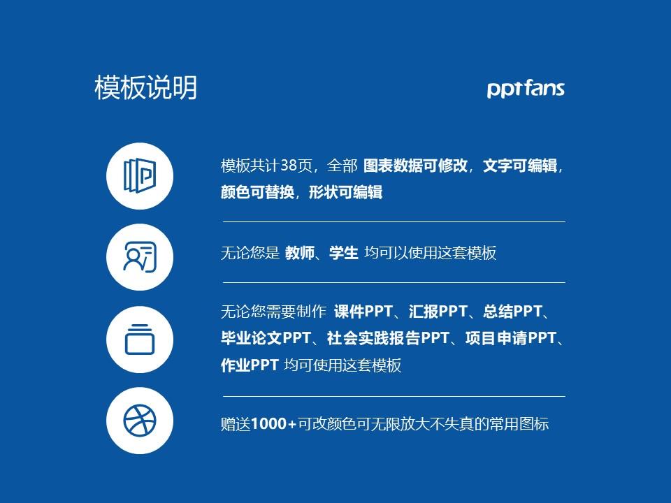 湖南工学院PPT模板下载_幻灯片预览图2