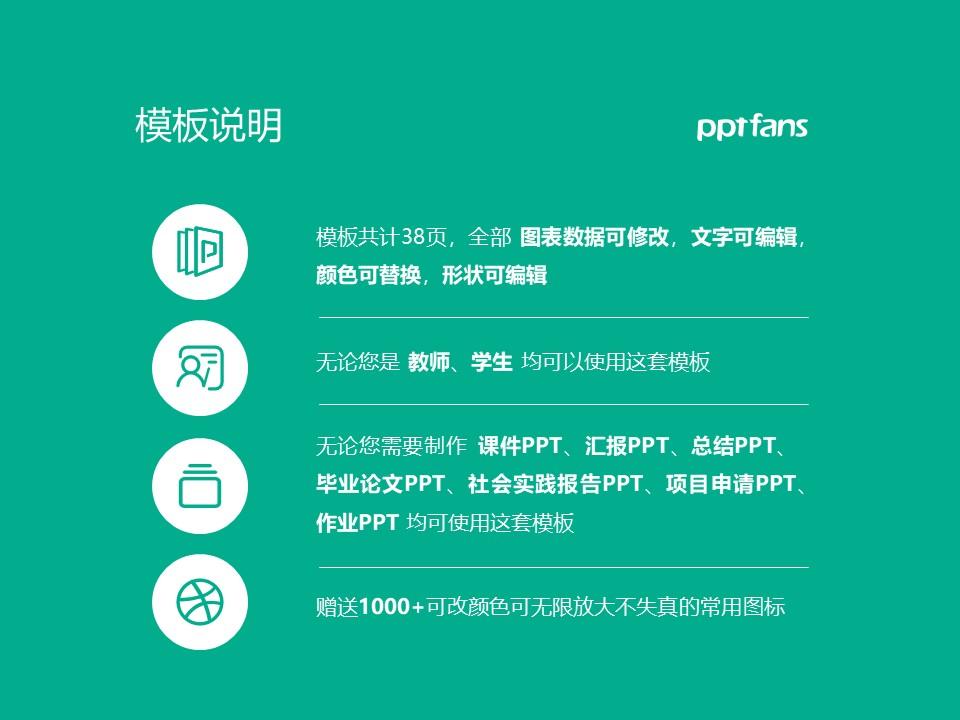 赣西科技职业学院PPT模板下载_幻灯片预览图2
