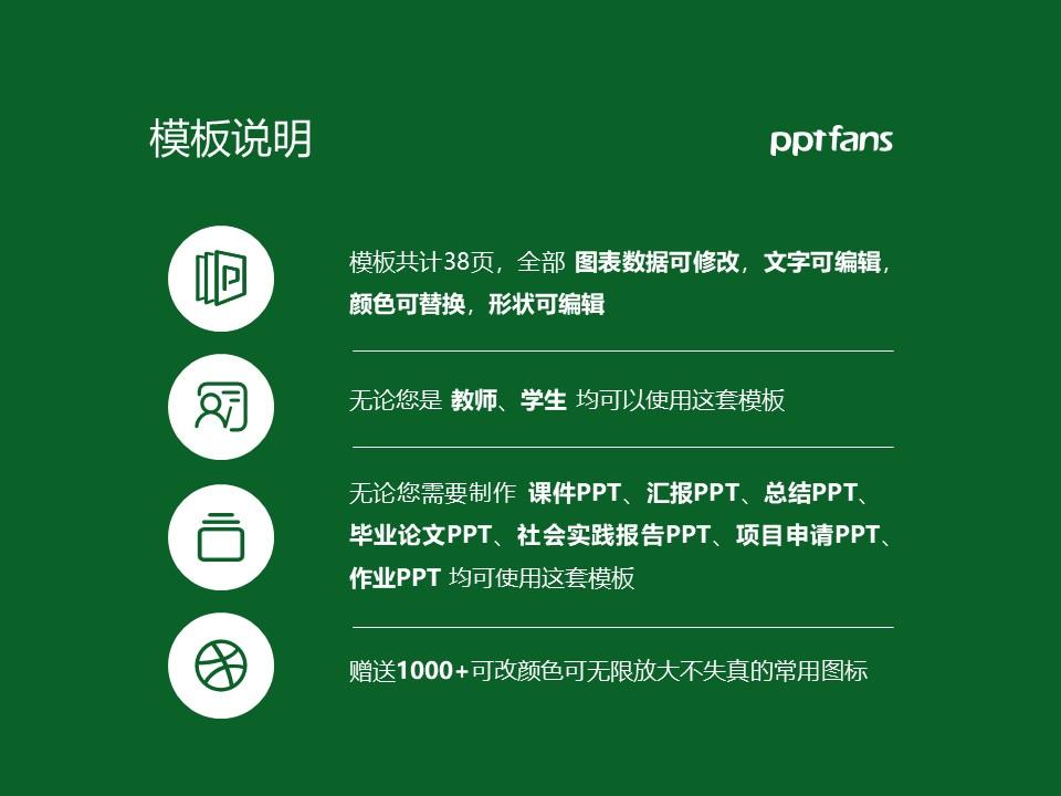 江西农业工程职业学院PPT模板下载_幻灯片预览图2