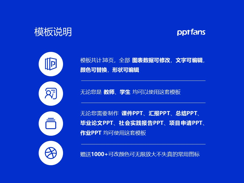 宜春职业技术学院PPT模板下载_幻灯片预览图2